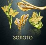 Золотая коллекция Альдзена