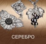 Серебренная коллекция Альдзена