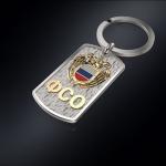Серебряный брелок-жетон ФСО РОССИИ (серебро 925 пробы)