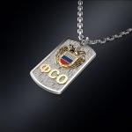 Серебряный жетон ФСО РОССИИ (серебро 925 пробы)